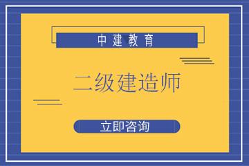 上海中建教育上海中建二級建造師培訓課程圖片