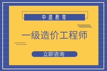上海中建教育上海中建一級造價工程師培訓課程圖片