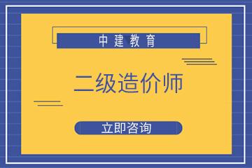 上海中建教育上海中建二級造價工程師培訓課程圖片