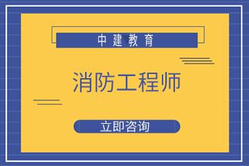 上海中建教育上海中建消防工程師培訓課程圖片