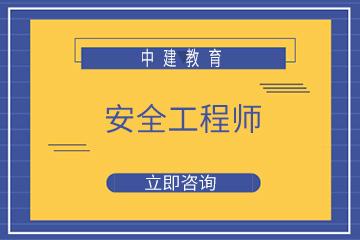 上海中建教育上海中建安全工程師培訓課程圖片