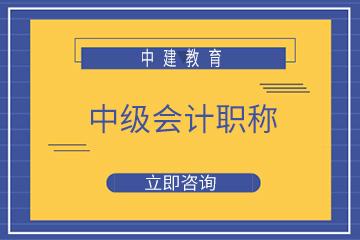 上海中建教育上海中建中級會計職稱培訓課程圖片