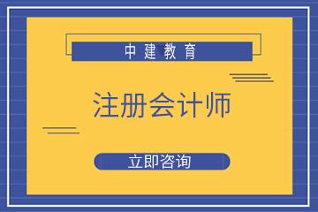 上海中建教育上海中建注冊會計師培訓課程圖片
