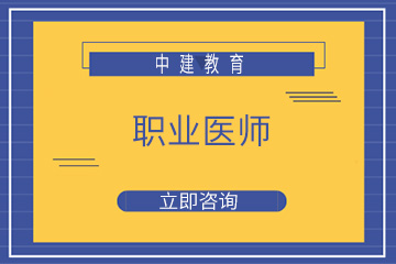 上海中建教育上海中建執業醫師培訓課程圖片