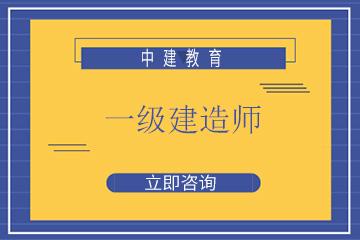 上海中建教育上海中建一级建造师培训凯发k8App图片