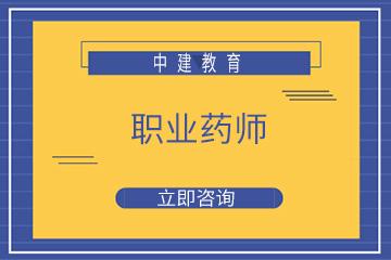 上海中建教育上海中建執業藥師培訓課程圖片