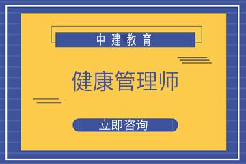 上海中建教育上海中建健康管理師培訓課程圖片