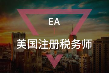 上海宏景国际教育EA美国注册税务师图片
