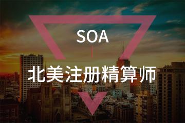 上海宏景国际教育北美精算师SOA考试培训图片