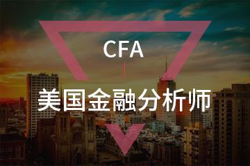 上海宏景國際教育CFA美國金融分析師圖片