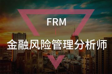 上海宏景國際教育FRM金融風險管理分析師圖片