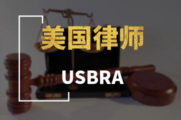 上海宏景国际教育USBAR美国律师图片