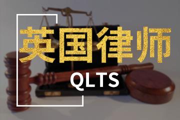 上海宏景国际教育QLTS英国律师培训图片