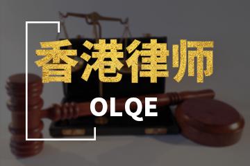 上海宏景国际教育OLQE香港律师图片