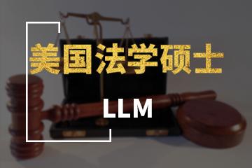 上海宏景国际教育LLM美国法学硕士图片