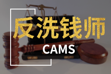 上海宏景国际教育CAMS反洗钱师图片