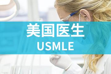 上海宏景國際教育USMLE美國醫生圖片