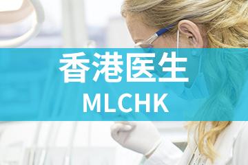 上海宏景國際教育LMCHK香港醫生圖片