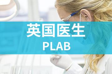 上海宏景國際教育PLAB英國醫生圖片