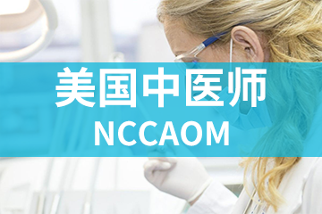 上海宏景國際教育NCCAOM美國中醫師圖片