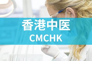 上海宏景國際教育CMCHK香港中醫師圖片