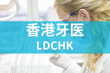 上海宏景國際教育LDCHK香港牙醫圖片