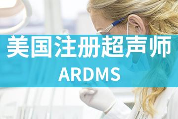 上海宏景國際教育ARDMS美國注冊超聲師圖片