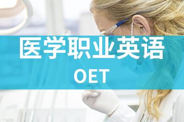 上海宏景國際教育OET職業英語考試(醫生類)圖片