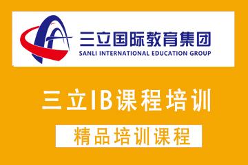 上海三立国际教育上海三立IB凯发k8App培训图片