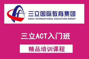 上海三立國際教育三立ACT入門班圖片