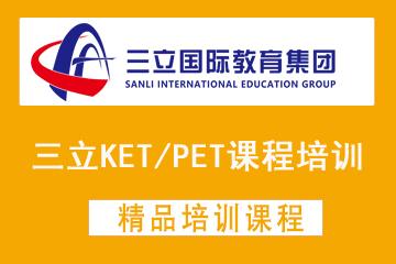 上海三立國際教育上海三立KET/PET培訓課程圖片