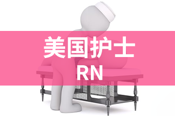 上海宏景国际教育RN美国护士图片