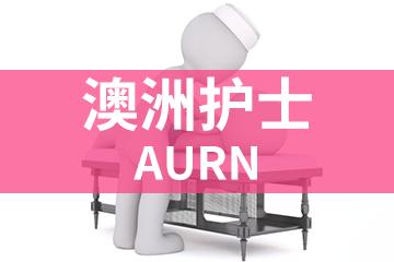 上海宏景国际教育AURN澳洲护士图片