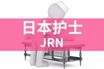 上海宏景国际教育JRN日本护士图片