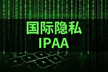 上海宏景國際教育IPAA國際隱私培訓課程圖片
