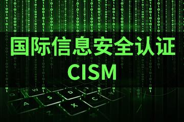 上海宏景國際教育CISM國際信息安全認證圖片