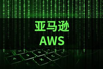 上海宏景國際教育AWS亞馬遜圖片