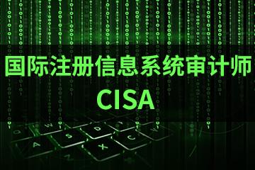 上海宏景國際教育CISA國際注冊信息系統審計師圖片