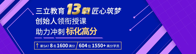 上海三立國際教育