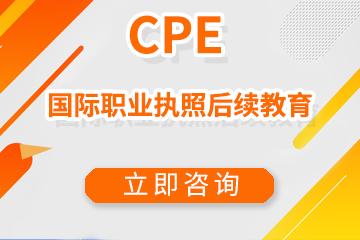 上海宏景国际教育CPE国际职业执照后续教育图片
