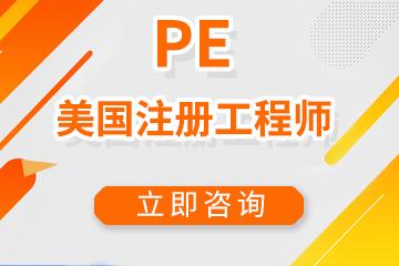 上海宏景國際教育PE美國注冊工程師圖片