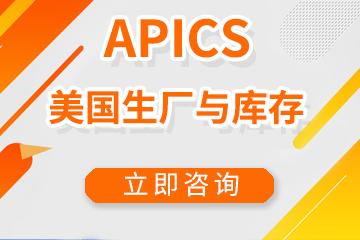 上海宏景国际教育APICS美国生产与库存管理协会图片