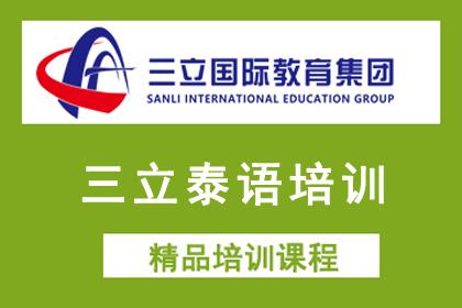 上海三立國際教育上海三立小語種泰語培訓課程圖片