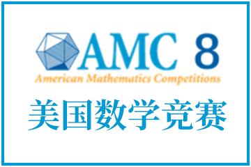 上海翰林学院AMC8美国数学竞赛图片
