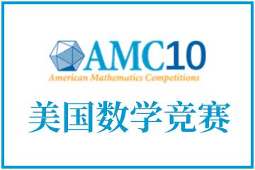 翰林国际教育AMC10美国数学竞赛图片
