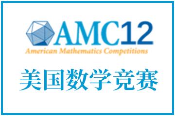深圳翰林教育AMC12美國數學競賽圖片圖片