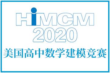 翰林国际教育HiMCM美国高中数学建模竞赛图片