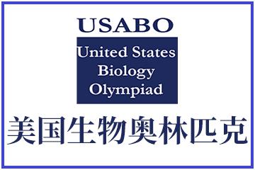 翰林學院美國生物奧林匹克USABO圖片