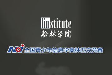 上海翰林教育NOI全国青少年信息学奥林匹克竞赛图片