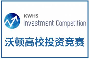 上海翰林學院KWHS沃頓高校投資競賽圖片